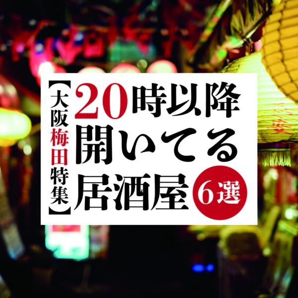 梅田で20時以降開いているお店