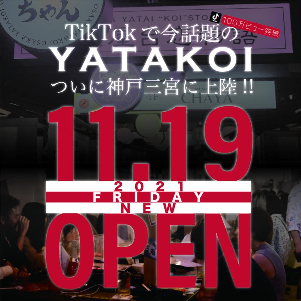 ヤタコイ三宮店11月19日にオープン